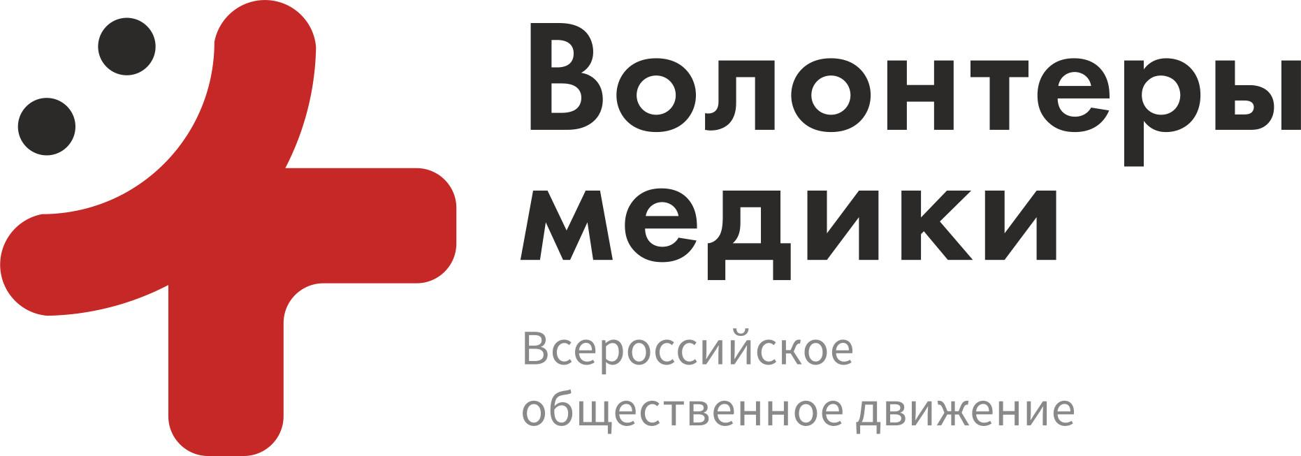 volontery_mediki.jpg